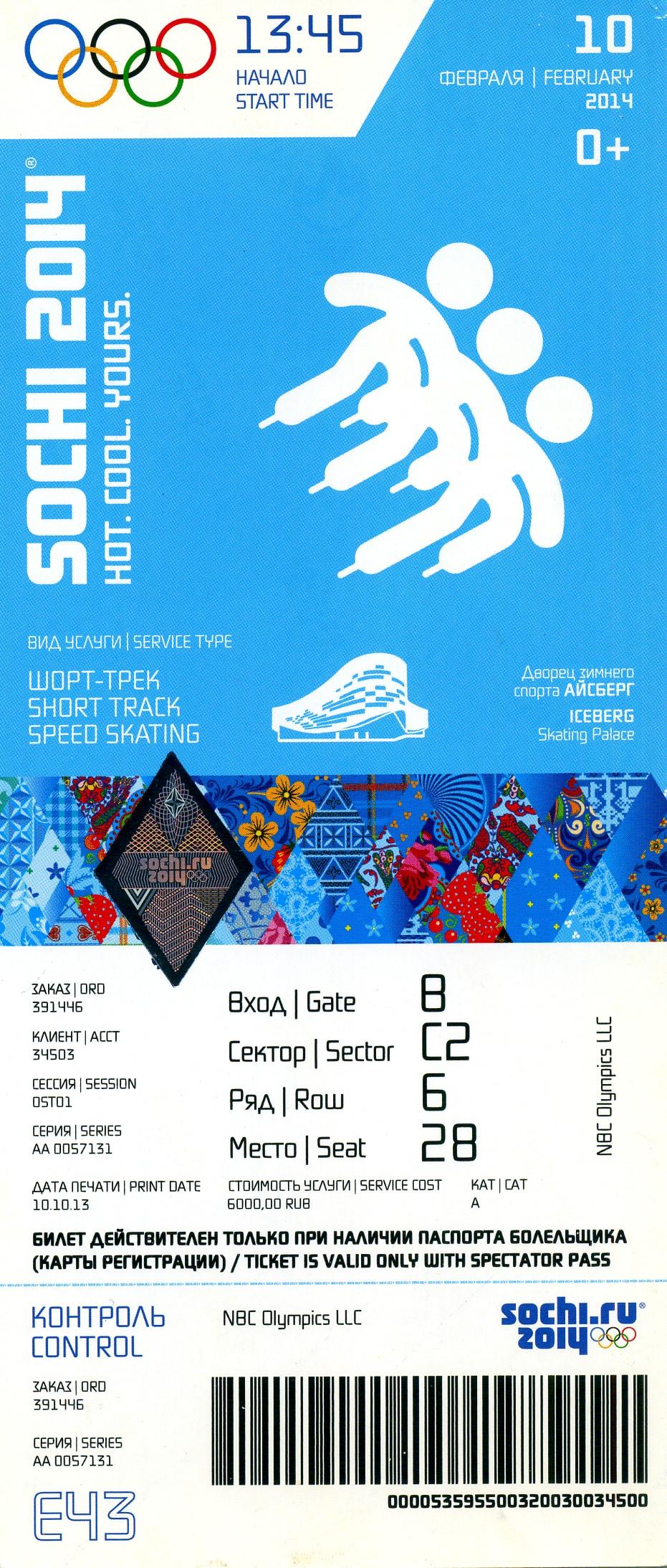 ticket-sochi-olympics-victor-ruano-santasombra